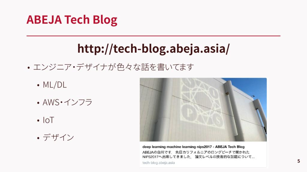 • エンジニア・デザイナが色々な話を書いてます • ML/DL • AWS・インフラ • Io...