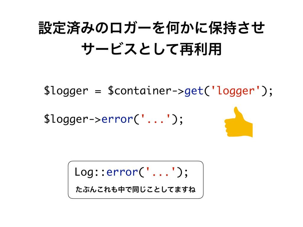 $logger = $container->get('logger'); $logger->e...