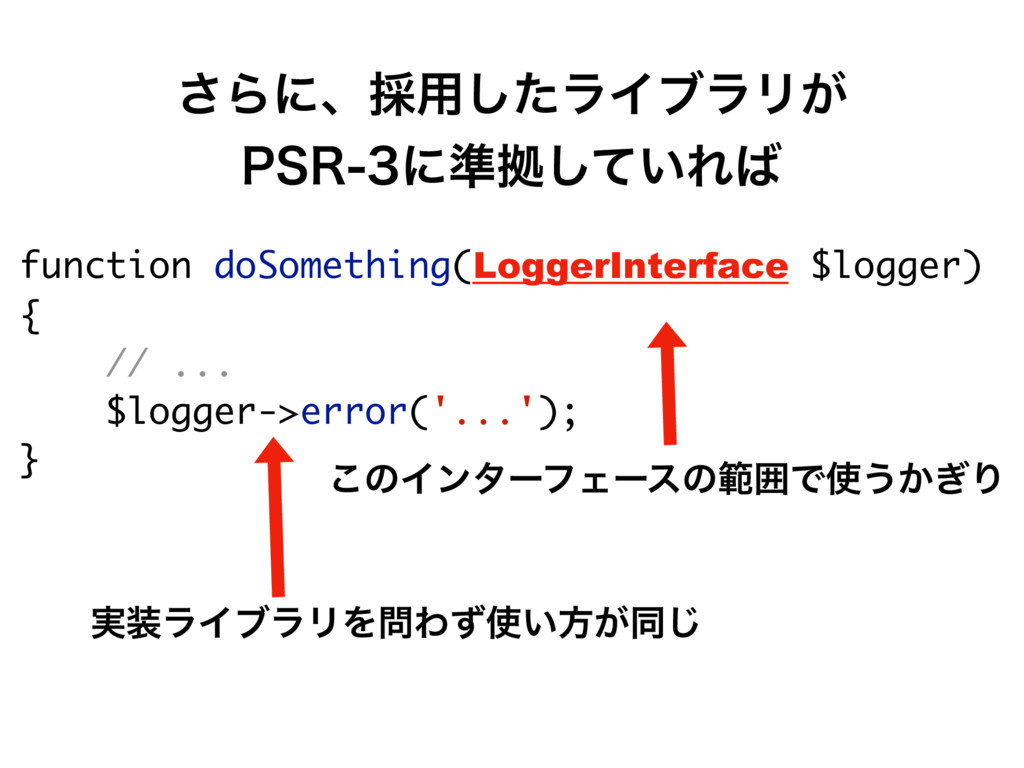 function doSomething(LoggerInterface $logger) {...