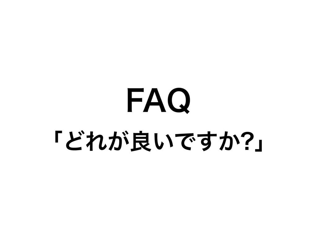 "'""2 ʮͲΕ͕ྑ͍Ͱ͔͢ ʯ"