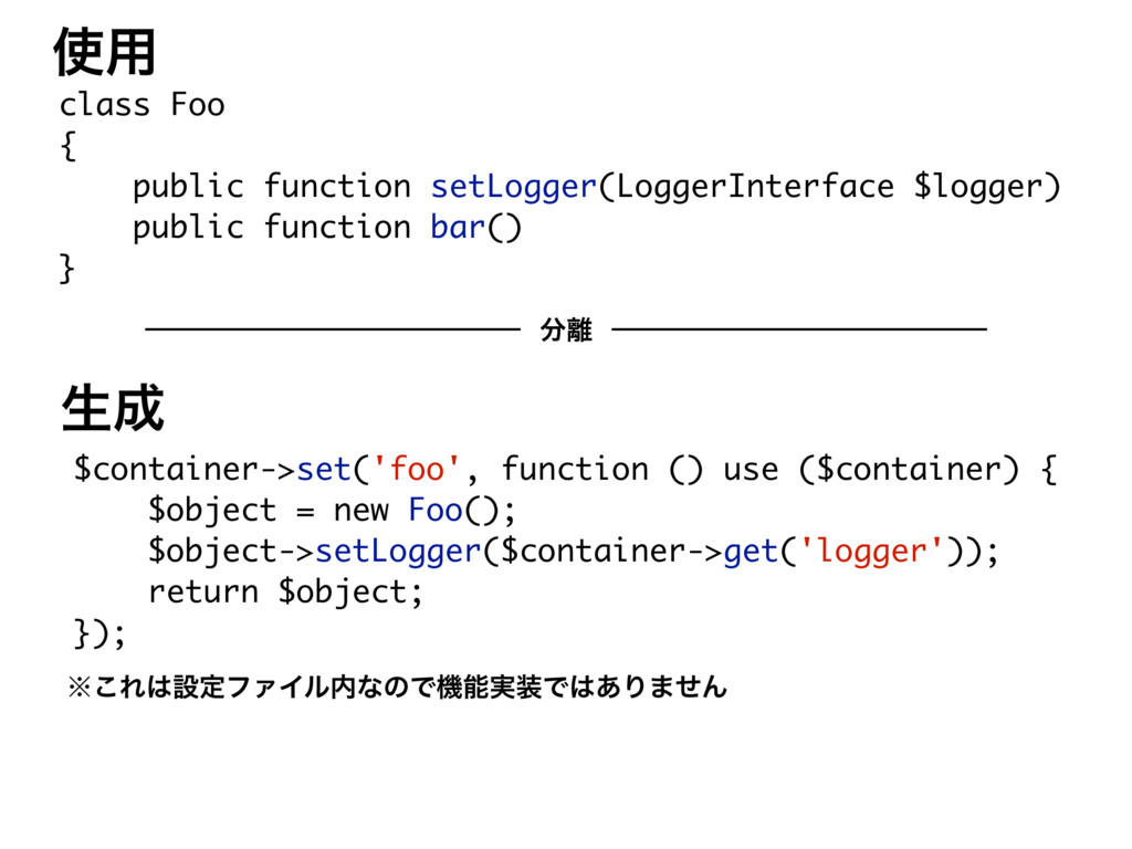 $container->set('foo', function () use ($contai...