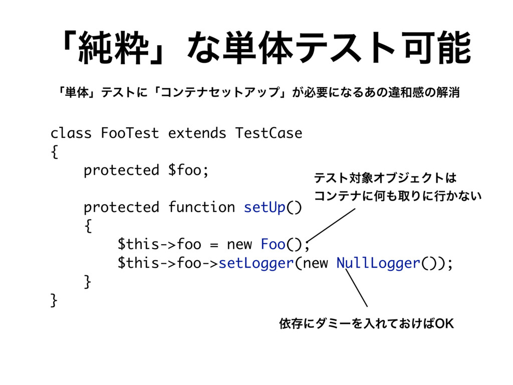 class FooTest extends TestCase { protected $foo...