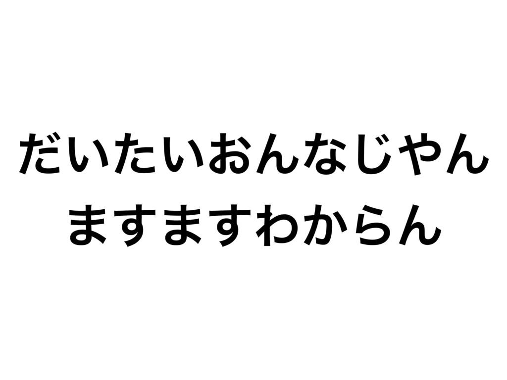 ͍͍͓ͩͨΜͳ͡Μ ·͢·͢Θ͔ΒΜ