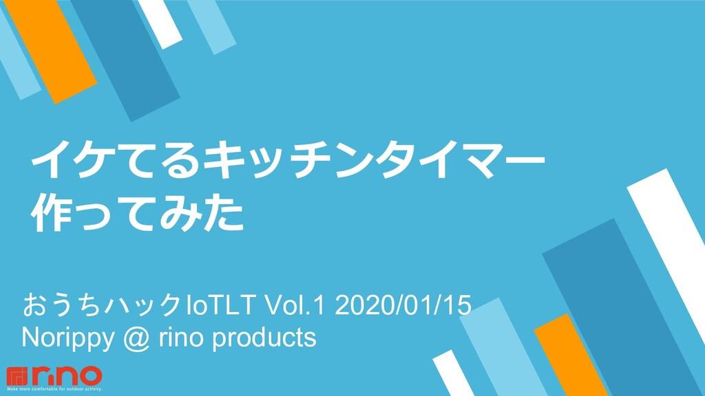 イケてるキッチンタイマー 作ってみた おうちハックIoTLT Vol.1 2020/01/15...