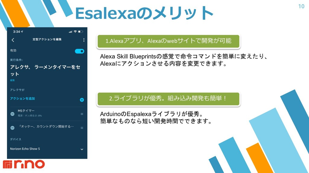 10 Esalexaのメリット Alexa Skill Blueprintsの感覚で命令コマン...