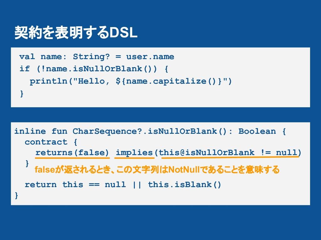 契約を表明するDSL val name: String? = user.name if (!n...