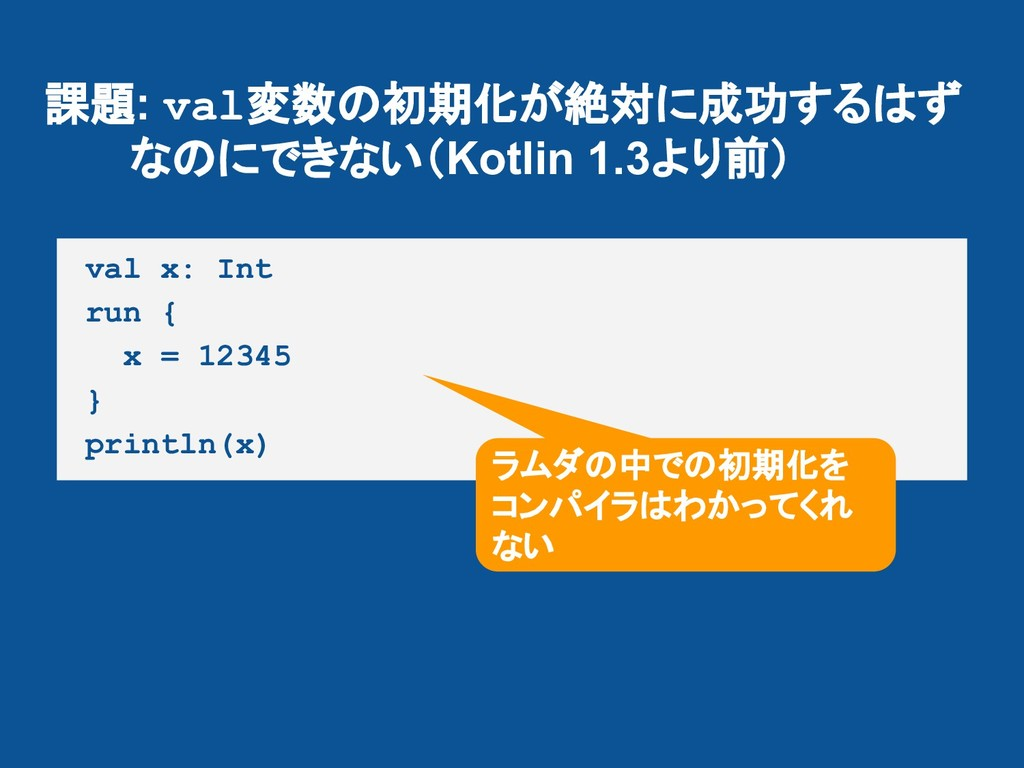 課題: val変数の初期化が絶対に成功するはず    なのにできない(Kotlin 1.3より...