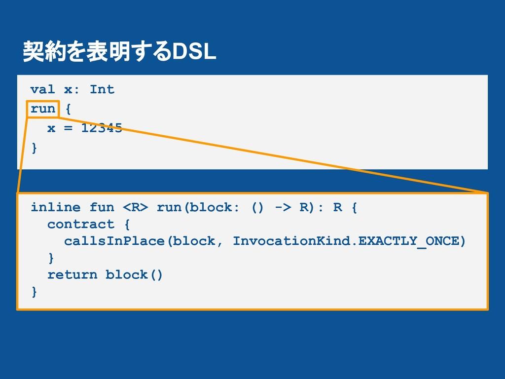 契約を表明するDSL val x: Int run { x = 12345 } inline ...