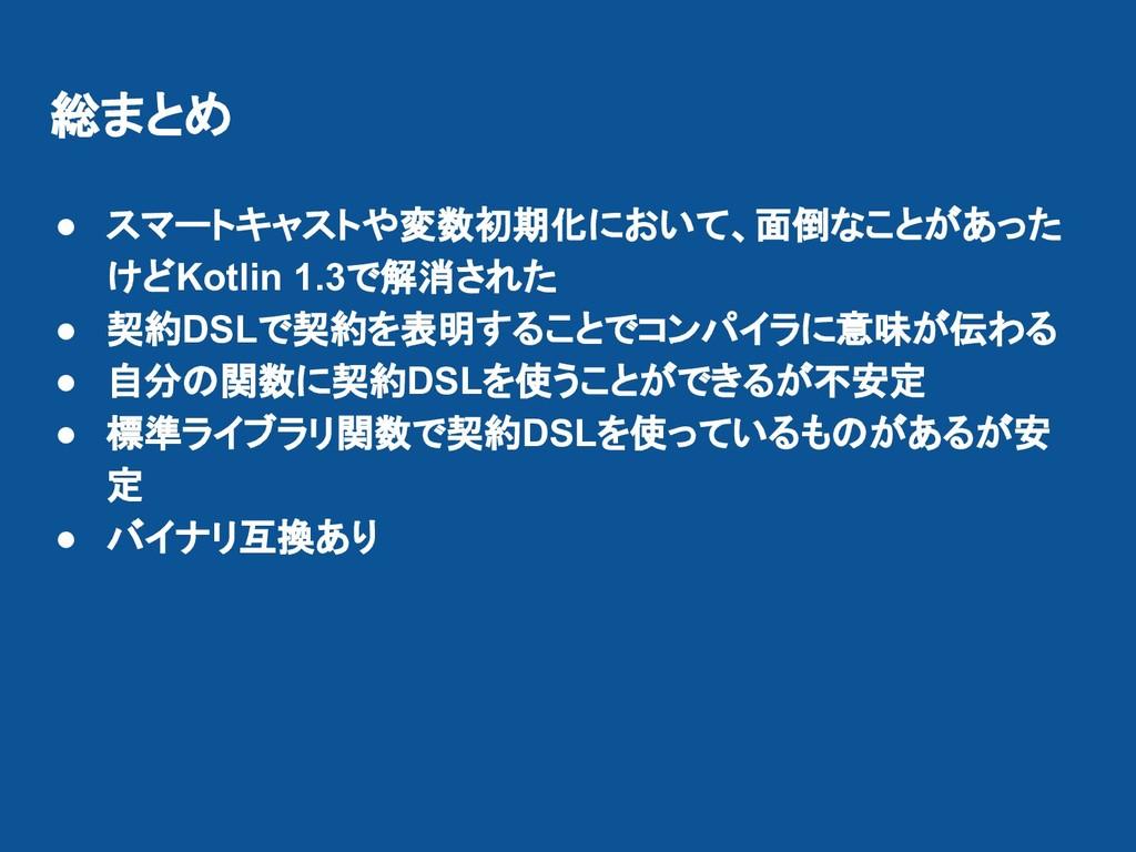 総まとめ ● スマートキャストや変数初期化において、面倒なことがあった けどKotlin 1....