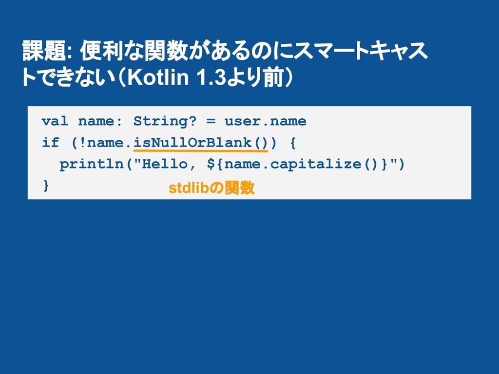 課題: 便利な関数があるのにスマートキャス   トできない(Kotlin 1.3より前) va...