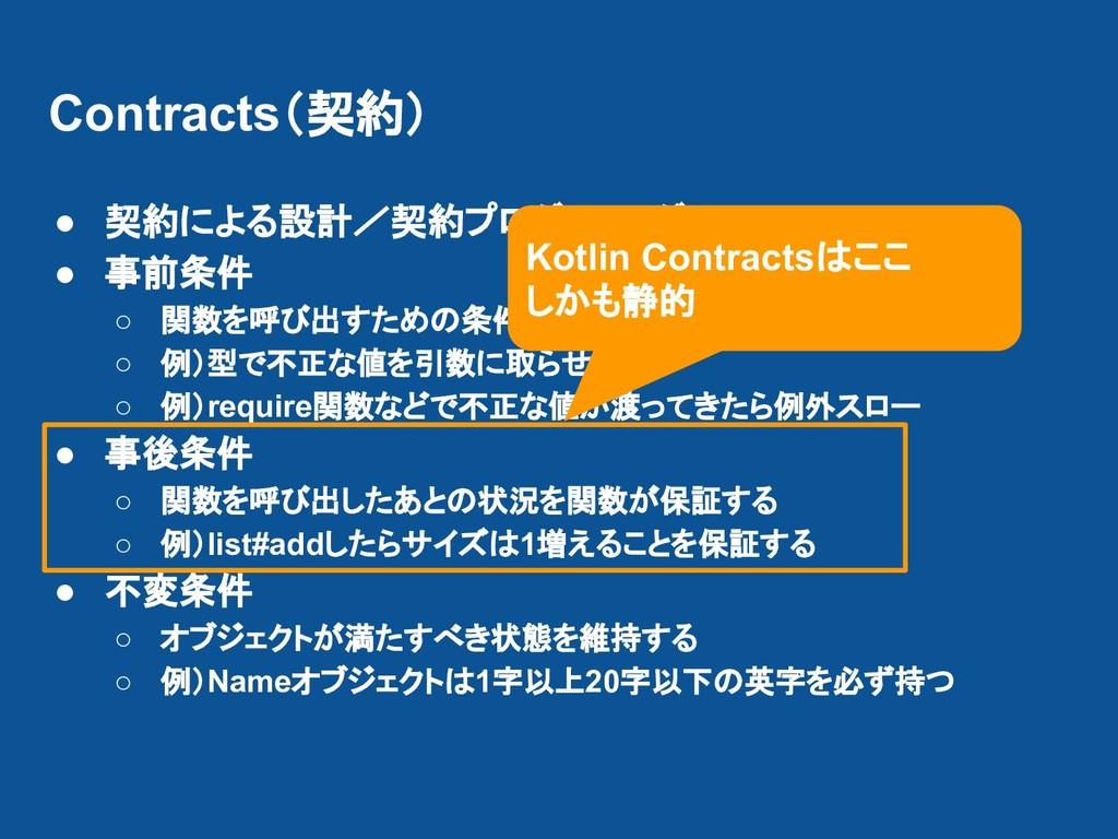 Contracts(契約) ● 契約による設計/契約プログラミング ● 事前条件 ○ 関数を呼...