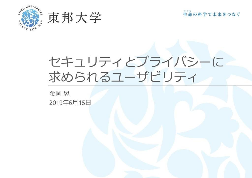 セキュリティとプライバシーに 求められるユーザビリティ 金岡 晃 2019年6月15日