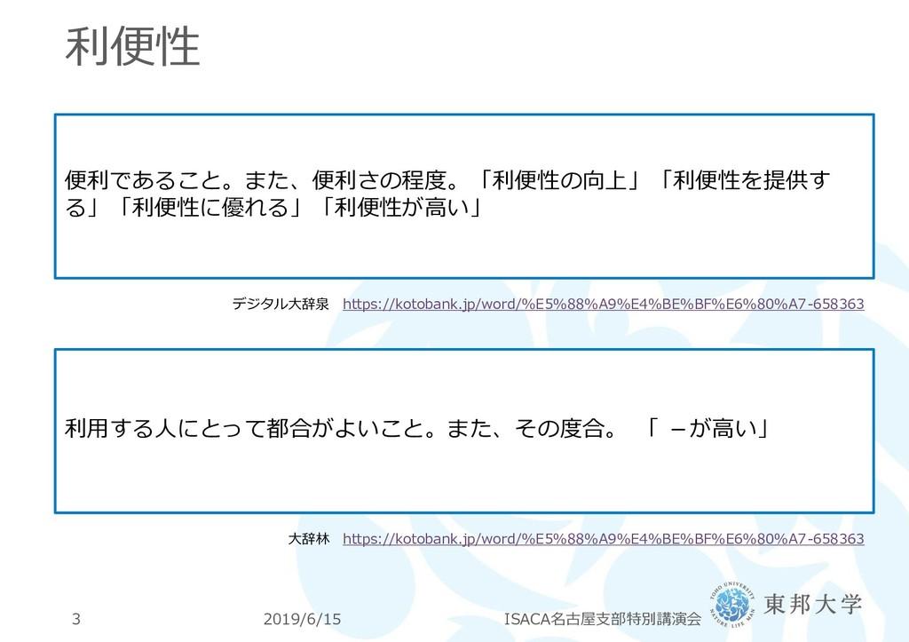 利便性 2019/6/15 ISACA名古屋支部特別講演会 3 便利であること。また、便利さの...