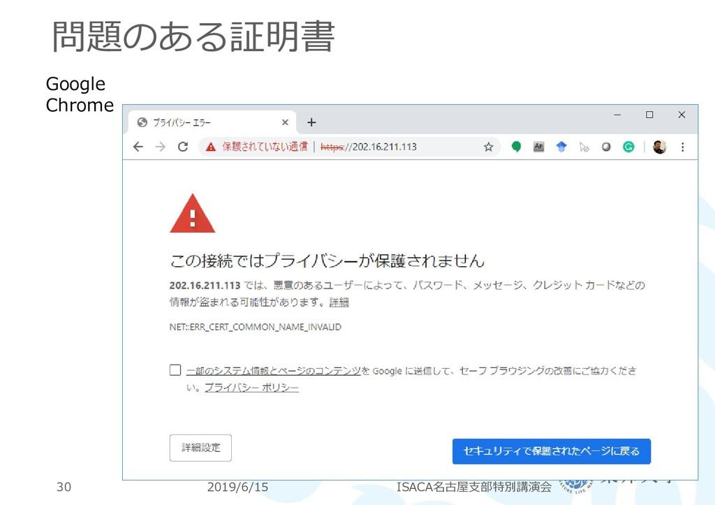 問題のある証明書 2019/6/15 ISACA名古屋支部特別講演会 30 Google Ch...