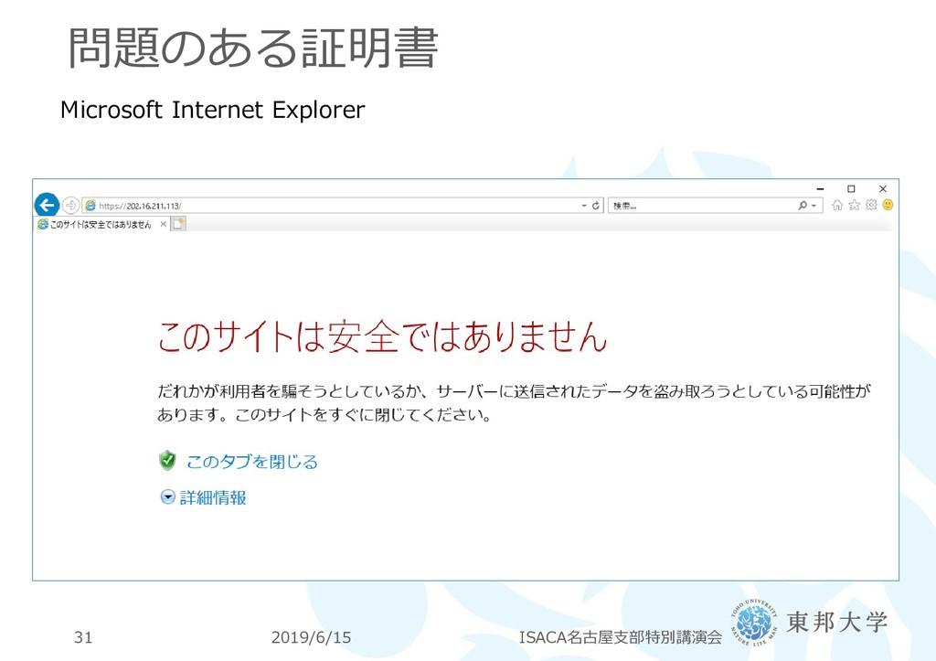 問題のある証明書 2019/6/15 ISACA名古屋支部特別講演会 31 Microsoft...