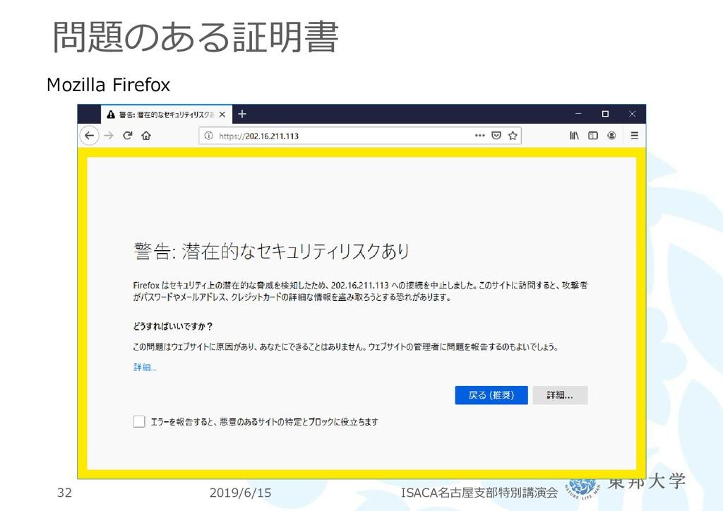 問題のある証明書 2019/6/15 ISACA名古屋支部特別講演会 32 Mozilla F...