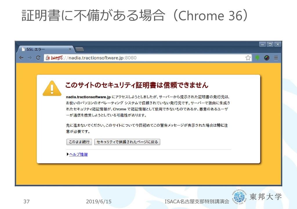 証明書に不備がある場合(Chrome 36) 2019/6/15 ISACA名古屋支部特別講演...