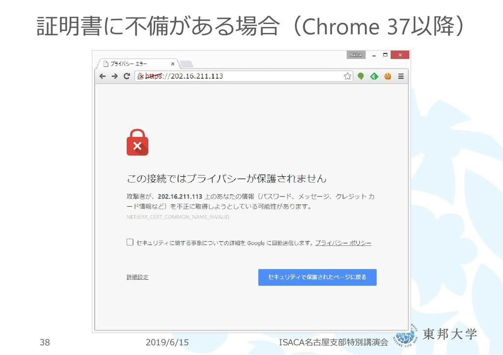 証明書に不備がある場合(Chrome 37以降) 2019/6/15 ISACA名古屋支部特別...