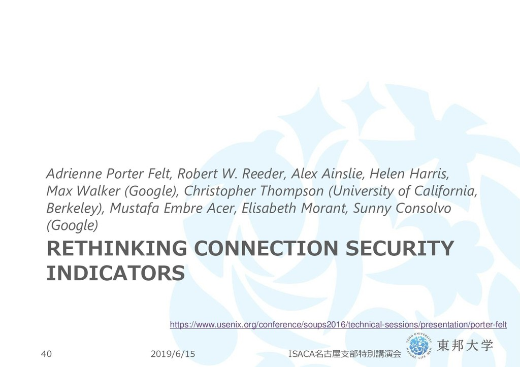 RETHINKING CONNECTION SECURITY INDICATORS Adrie...