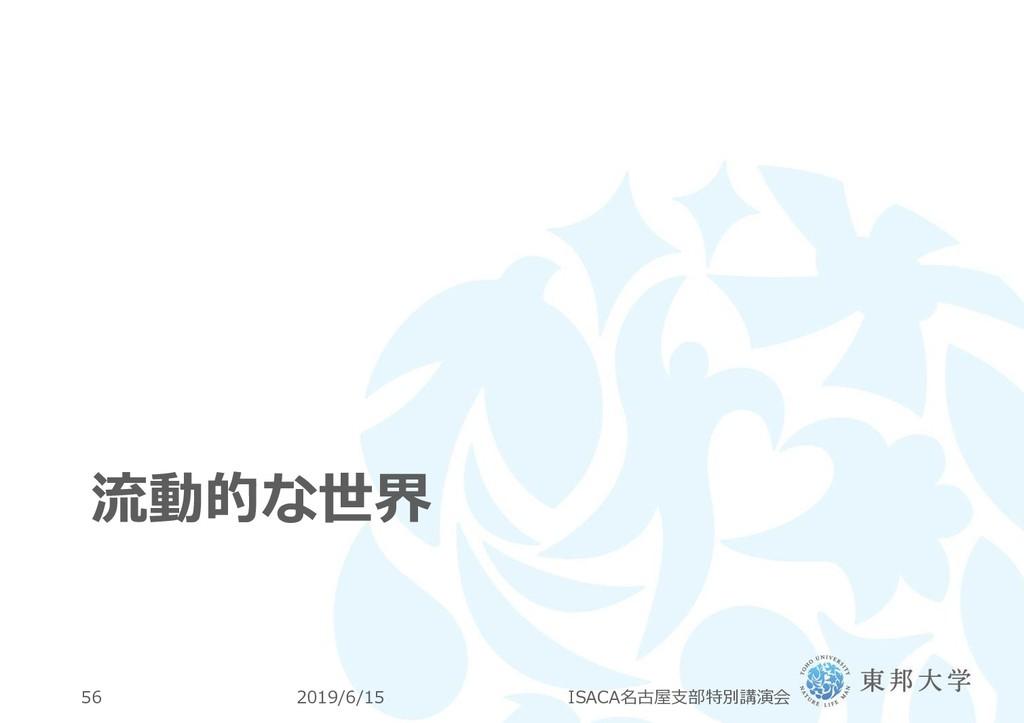 流動的な世界 2019/6/15 ISACA名古屋支部特別講演会 56