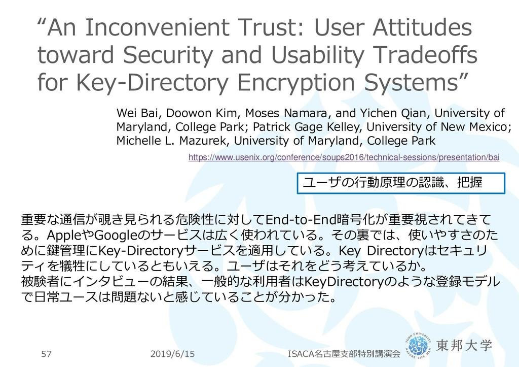 """An Inconvenient Trust: User Attitudes toward S..."