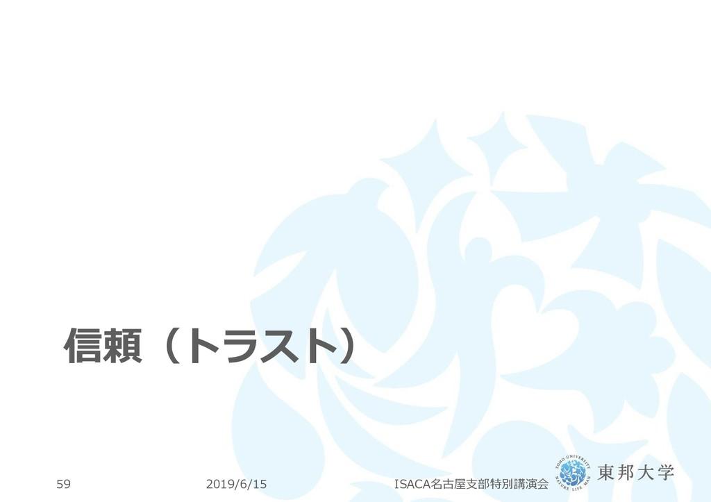 信頼(トラスト) 2019/6/15 ISACA名古屋支部特別講演会 59