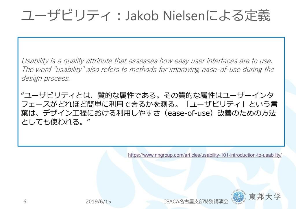 ユーザビリティ:Jakob Nielsenによる定義 2019/6/15 ISACA名古屋支部...
