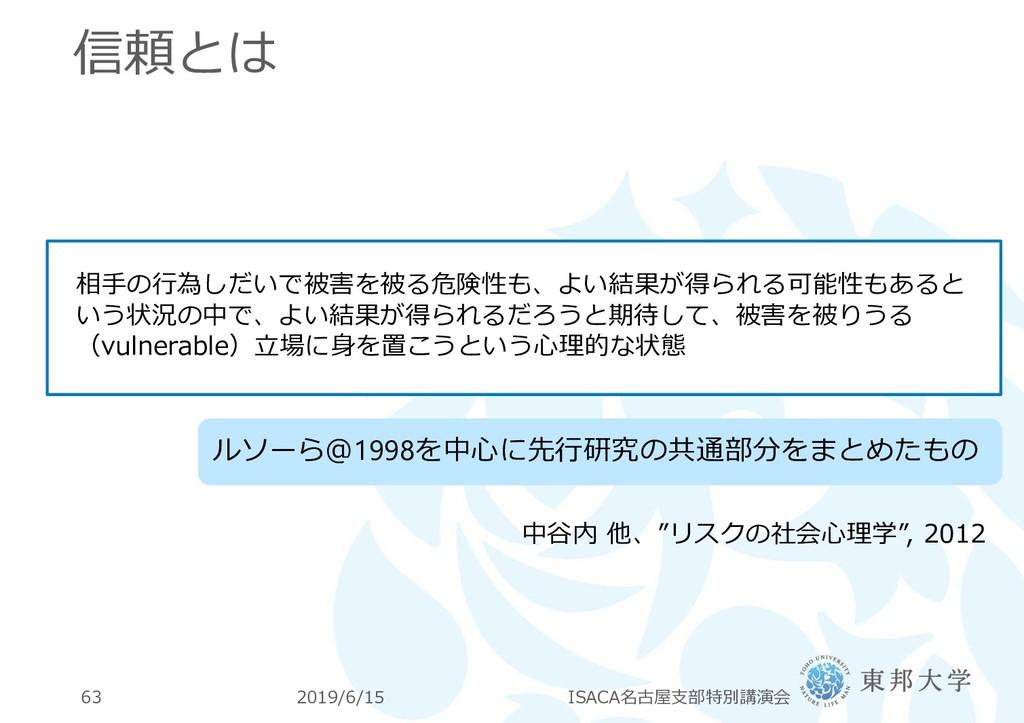 信頼とは 2019/6/15 ISACA名古屋支部特別講演会 63 ルソーら@1998を中心に...