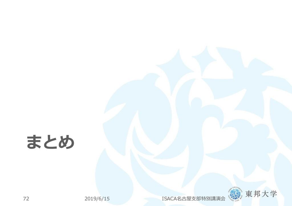 まとめ 2019/6/15 ISACA名古屋支部特別講演会 72