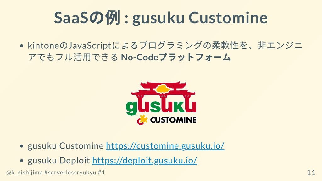 SaaS の例 : gusuku Customine kintone のJavaScript ...