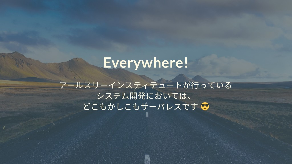 Everywhere! アールスリーインスティテュートが⾏っている システム開発においては、 ...