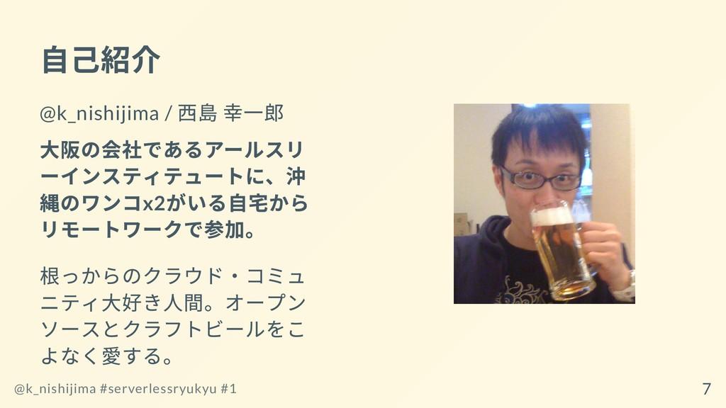 ⾃⼰紹介 @k_nishijima / ⻄島 幸⼀郎 ⼤阪の会社であるアールスリ ーインスティ...
