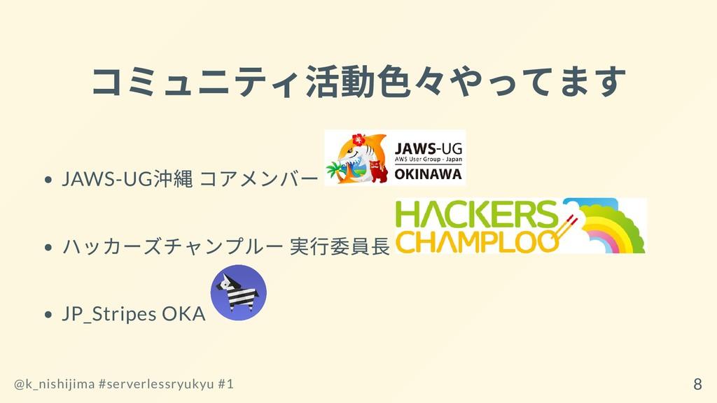 コミュニティ活動⾊々やってます JAWS-UG 沖縄 コアメンバー ハッカーズチャンプルー 実...