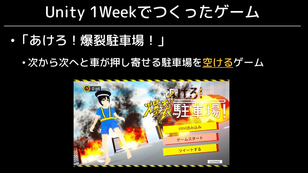Unity 1Weekでつくったゲーム •「あけろ!爆裂駐車場!」 • 次から次へと車が押し寄...