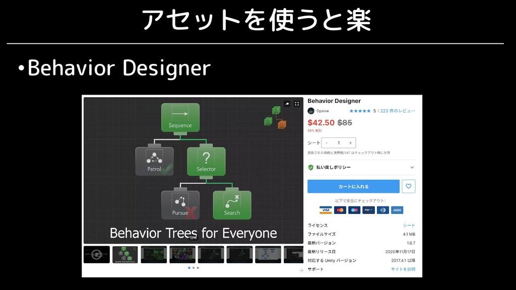 アセットを使うと楽 •Behavior Designer