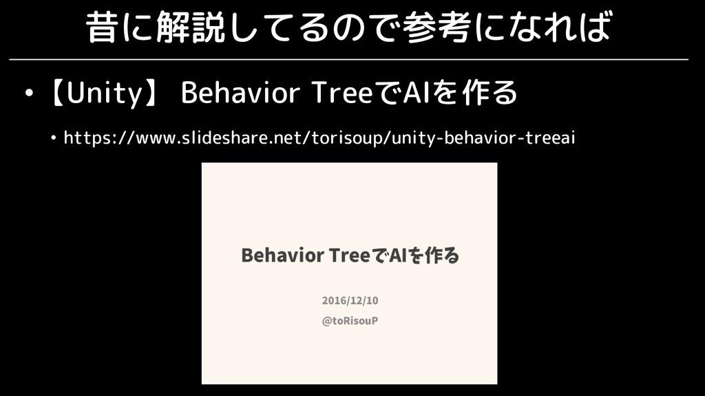 昔に解説してるので参考になれば •【Unity】 Behavior TreeでAIを作る • ...