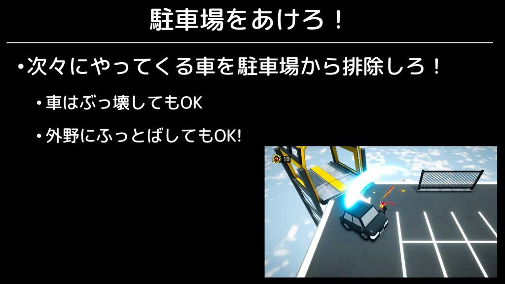 駐車場をあけろ! •次々にやってくる車を駐車場から排除しろ! • 車はぶっ壊してもOK • 外...