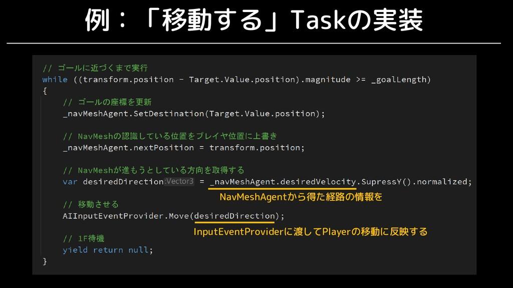 例:「移動する」Taskの実装 InputEventProviderに渡してPlayerの移動...