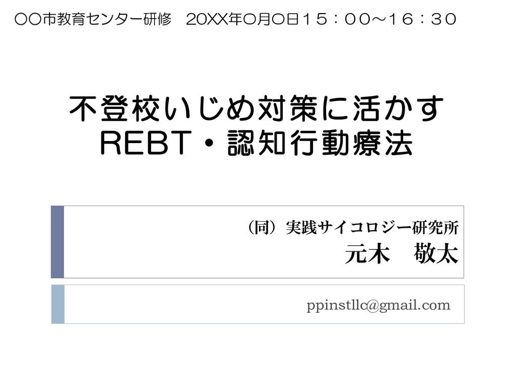 (同)実践サイコロジー研究所 元木 敬太 ppinstllc@gmail.com 不登校いじめ...