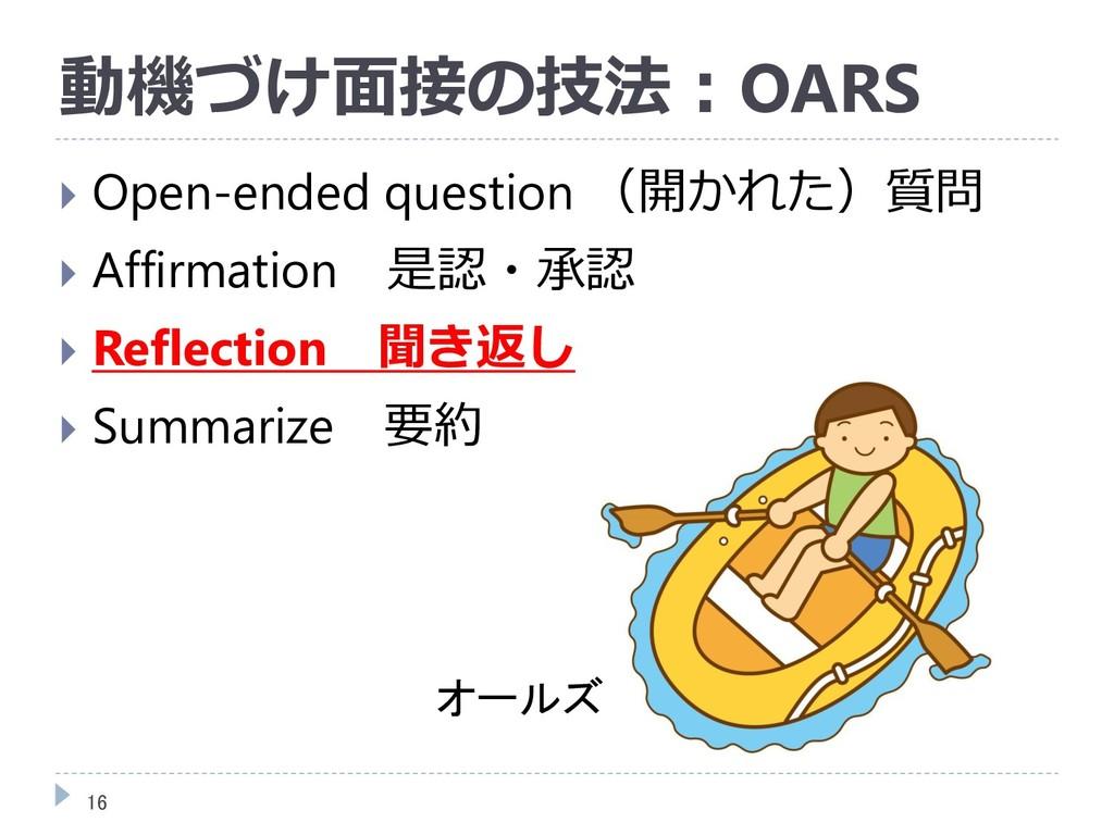 動機づけ面接の技法:OARS  Open-ended question (開かれた)質問 ...