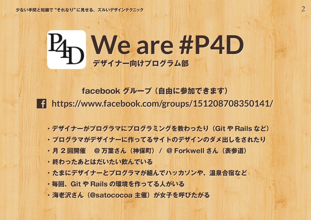 """2 少ない手間と知識で""""それなり"""" に見せる、ズルいデザインテクニック We are #P4D..."""