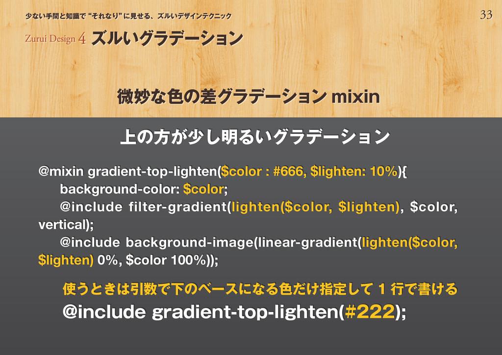 """33 少ない手間と知識で""""それなり"""" に見せる、ズルいデザインテクニック 微妙な色の差グラデー..."""