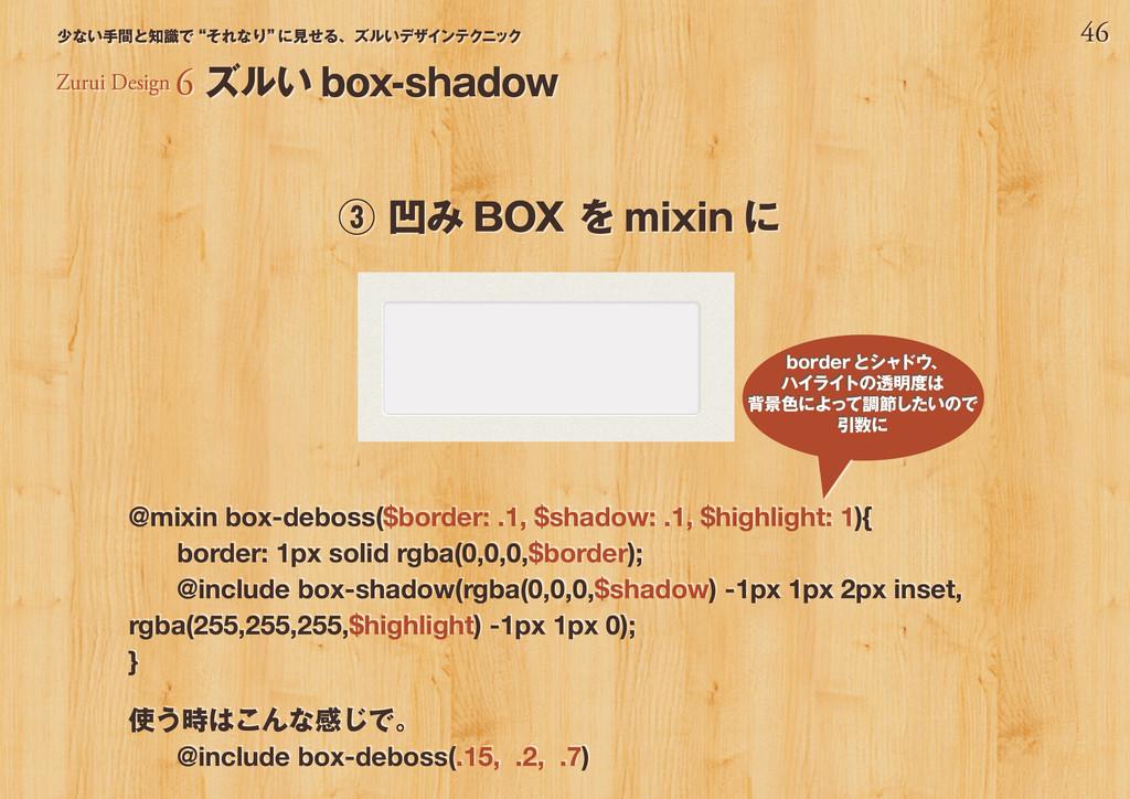 """46 少ない手間と知識で""""それなり"""" に見せる、ズルいデザインテクニック @mixin box..."""