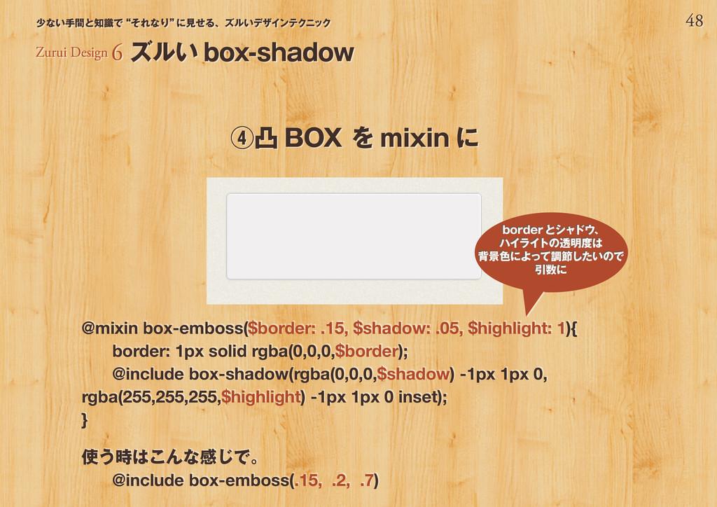 """48 少ない手間と知識で""""それなり"""" に見せる、ズルいデザインテクニック @mixin box..."""