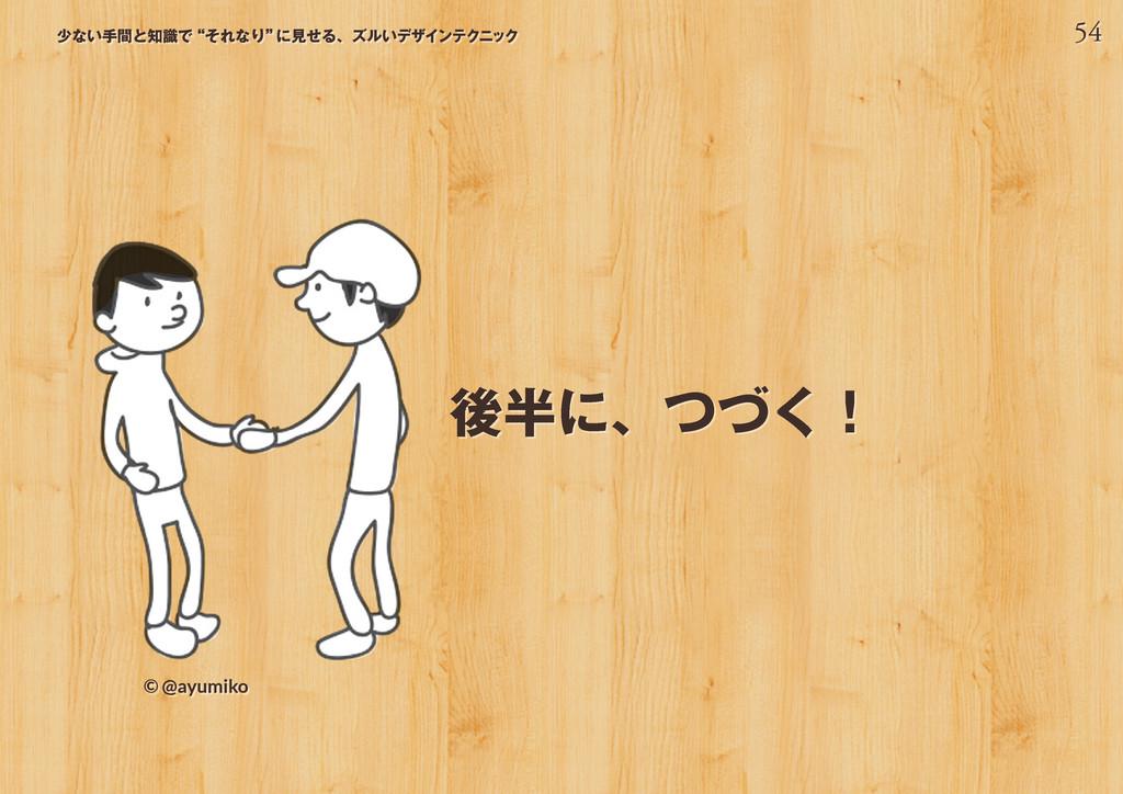 """54 少ない手間と知識で""""それなり"""" に見せる、ズルいデザインテクニック © @ayumiko..."""