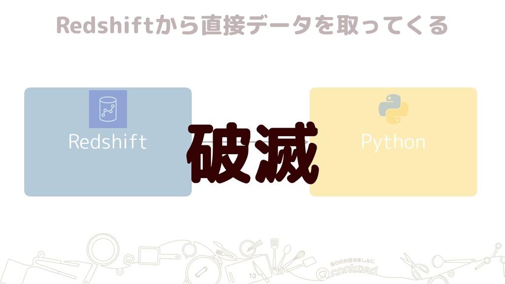 Redshiftから直接データを取ってくる Redshift Python 13 破滅