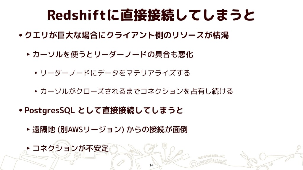 Redshiftに直接接続してしまうと •クエリが巨大な場合にクライアント側のリソースが枯渇 ...