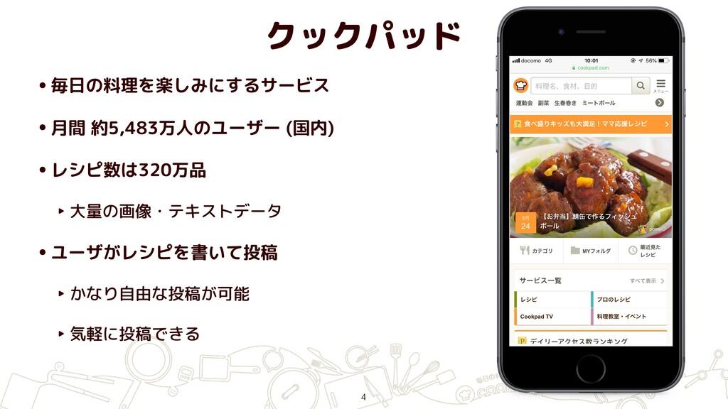 クックパッド •毎日の料理を楽しみにするサービス •月間 約5,483万人のユーザー (国内)...