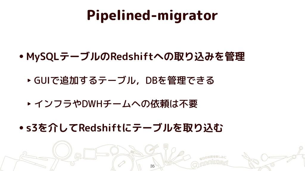 Pipelined-migrator •MySQLテーブルのRedshiftへの取り込みを管理...