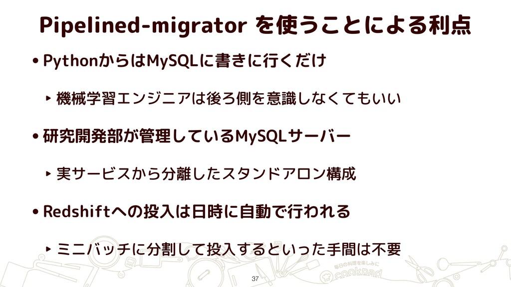 Pipelined-migrator を使うことによる利点 •PythonからはMySQLに書...